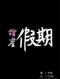 甜蜜假期 1-21 中文翻译(完结) - part 3