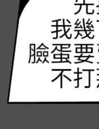 Honey trap 甜蜜陷阱 ch.1-7 Chinese - part 6