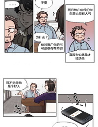 Ramjak Atonement Camp Ch.43-46 Chinese